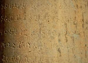 D'après des inscriptions d'Açoka, la colonne de Laurya, Nandangarh, Nord, style Maurya, IIIe siècle avjc, Inde ancienne. (Marsailly/Blogostelle)