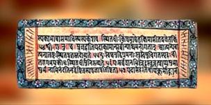 D'aprèsla Bhagavad-Gîtâ, sur un manuscrit du XIXe siècle apjc,Inde ancienne.(Marsailly/Blogostelle)