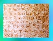 D'après une inscription en grec, Ie- IIe siècle apjc, époque Kushâna, Inde Ancienne. (Marsailly/Blogostelle)