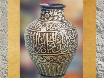 D'après un vase d'apothicaire, céramique, décor calligraphique, XIVe siècle, Égypte ou Syrie, art Musulman. (Marsailly/Blogostelle)