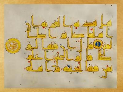 D'après une page de Coran, art de la calligraphie, écriture coufique, IXe-Xe siècle apjc, Iran,art Musulman. (Marsailly/Blogostelle)