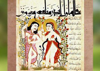 D'après Adam et Ève, miniature du Manafi al-Hayawan, Maragha, 1294-1299 apjc, art Persan Musulman. (Marsailly/Blogostelle)