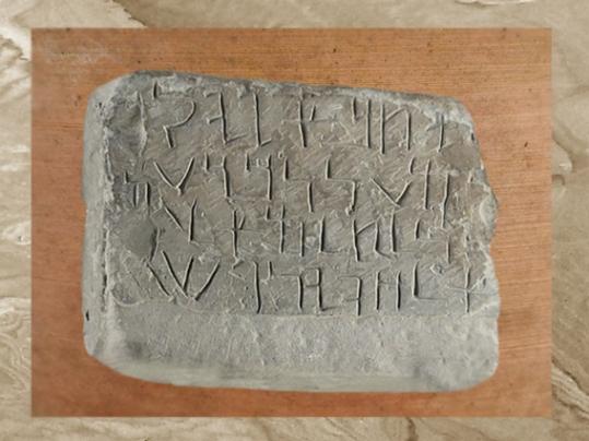 D'après une dédicace à une divinité, en araméen, stèle en grès, Ve siècle avjc, Arabie, Orient ancien. (Marsailly/Blogostelle)