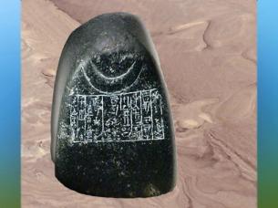 D'après un poids en diorite voué au dieu Lune Nanna (Sîn) par le roi Shulgi, vers 2100 -2050 avjc, Troisième dynastie d'Ur. (Marsailly/Blogostelle)