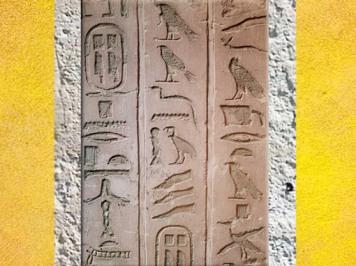 D'après les hiéroglyphes des Textes des Pyramides, Saqqara, pyramide de Pépi, VIe dynastie, Ancien Empire, Égypte ancienne. (Marsailly/Blogostelle)
