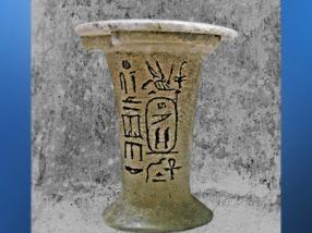 D'après vase à onguent, au nom du pharaon Pepi Ier, albâtre, VIe dynastie, vers 2625-2475 avjc, Ancien Empire, Égypte Ancienne. (Marsailly/Blogostelle)