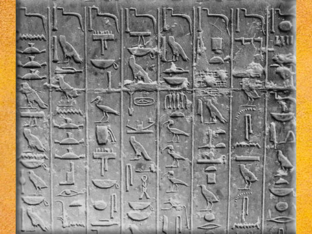 D'après les Textes des Pyramides, hiéroglyphes, tombeau du roi Ounas, vers 2750-2625 avjc, Ve dynastie, Ancien Empire, Saqqara, Égypte Ancienne. (Marsailly/Blogostelle)