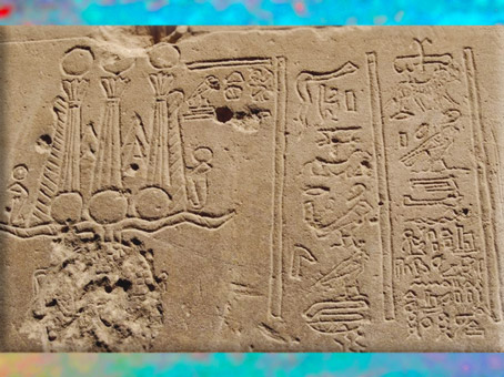 D'après les hiéroglyphes du temple d'Isis (380 avjc-IIIe siècle apjc), île de Philae, porte d'Hadrien, IVe siècle, Égypte Ancienne. (Marsailly/Blogostelle)
