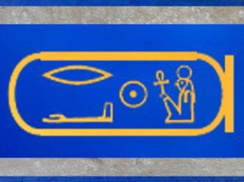D'après le hiéroglyphe du dieu Rê, Égypte Ancienne. (Marsailly/Blogostelle)