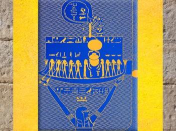 D'après le Noun personnifié qui porte le Soleil hors des Eaux, sarcophage de Séthi Ier XIXe dynastie, vers 1350-1205 avjc, Vallée des Rois, Nouvel Empire, Égypte Ancienne. (Marsailly/Blogostelle)