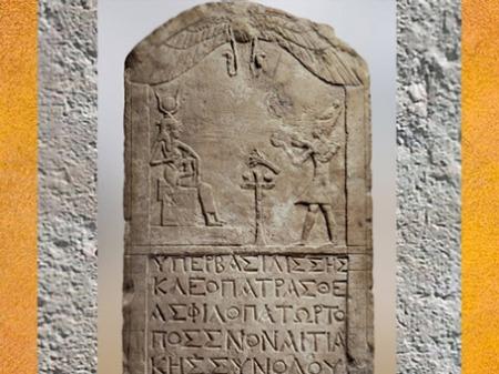 D'après la déesse Isis allaitant, et offrande de la reine Cléopâtre VII, stèle calcaire, vers 51-30 avjc, époque Ptolémaïque, Égypte Ancienne. (Marsailly/Blogostelle)