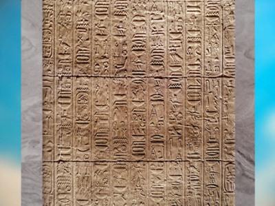 D'après des hiéroglyphes, IVe-IIIe siècle apjc, porte d'Hadrien, temple d'Isis de Philae, XXXe dynastie-époque romaine, île d'Aguilkia, Assouan, Égypte Ancienne. (Marsailly/Blogostelle)