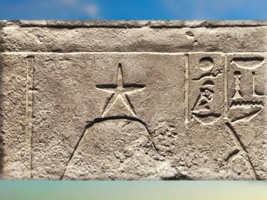 D'après la déesse Sothis-Sopdet-Isis, étoile et sceptre Ouas, relief calcaire, vers 722-332 avjc, Troisième période intermédiaire - Basse Époque, Égypte Ancienne. (Marsailly/Blogostelle)