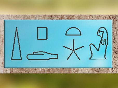 D'après le hiéroglyphe de la déesse Sothis-Sopdet, Égypte Ancienne. (Marsailly/Blogostelle)