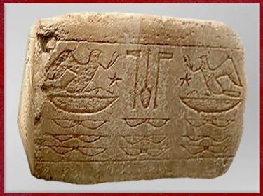 D'après Les neuf arcs, symboles des peuples soumis, socle d'une statue de Nectanébo II, 358 - 341 avjc, albâtre, XXXe dynastie, époque Ptolémaïque, Coptos, Égypte Ancienne. (Marsailly/Blogostelle)
