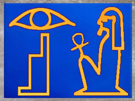D'après le hiéroglyphe du nom Osiris, Égypte Ancienne. (Marsailly/Blogostelle)