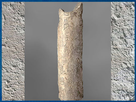 D'après un os oraculaire, inscriptions divinatoires, dynastie Shang, 1765-1122 avjc, âge du Bronze, Chine ancienne. (Marsailly/Blogostelle)
