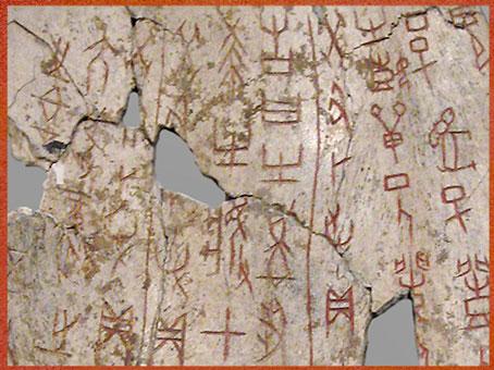 D'après un os oraculaire, inscriptions divinatoires, détail, règne du roi Wu Ding, 1200 avjc, dynastie Shang, âge du Bronze, Chine ancienne. (Marsailly/Blogostelle)