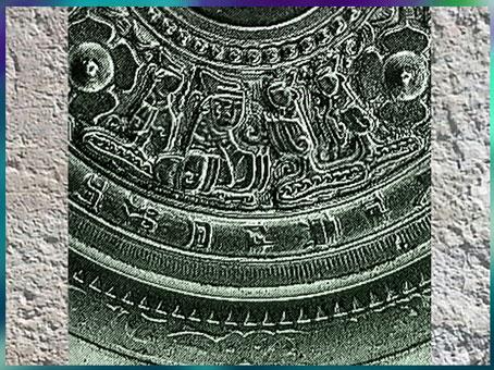 D'après un miroir à décor taoïste, bronze, au nom de Long, dynastie des Han orientaux, 23-221 apjc, inscription poétique de 32 caractères, Chine ancienne. (Marsailly/Blogostelle)