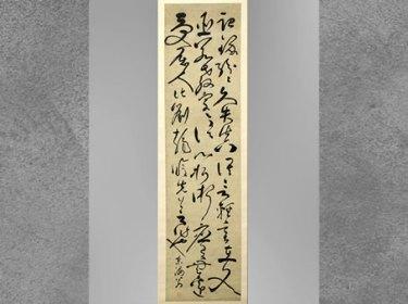 D'après une calligraphie de Zhang Bi (1425- 1487), vers du poète Liu Yin, encre et papier, Chine ancienne. (Marsailly/Blogostelle)