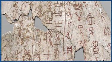 D'après un os oraculaire, inscriptions divinatoires, détails, règne du roi Wu Ding, 1200 avjc, dynastie Shang, âge du Bronze, Chine ancienne. (Marsailly/Blogostelle)